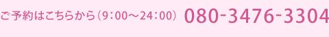 ご予約はこちらから(9:00~24:00)TEL:080-3476-3304