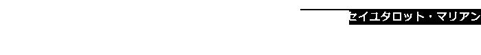 マルセイユタロット・マリアン|北海道札幌でタロット占い&透視リーディング・リコネクション・リコネクティブヒーリングをご提供